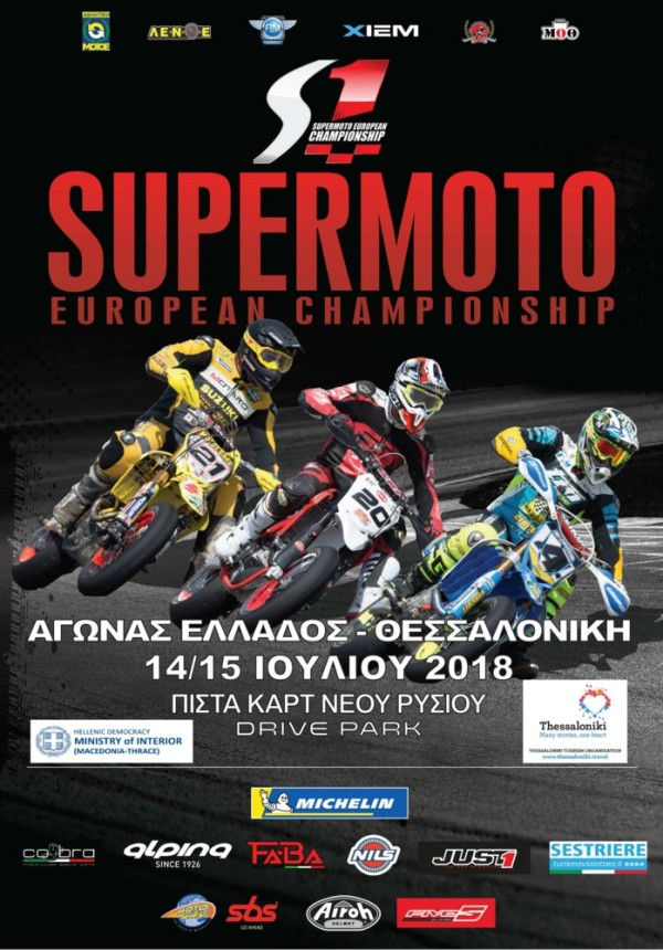 supermoto s1 thessaloniki 2